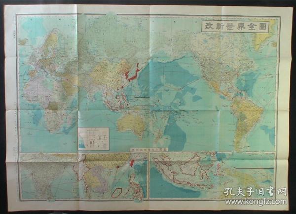 1943年侵华老地图!《改新世界全图》附原封套(东亚共荣圈南方要图!台湾、朝鲜、南库页岛已被划入日本版图!)漂亮品相!特大版幅!珍稀 民国老地图!