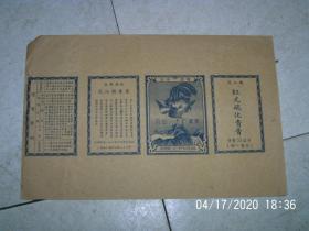 凤山牌红光硫化青膏商标