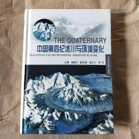 中国第四纪冰川与环境变化