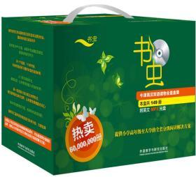 书虫·牛津英汉双语读物全套盒装(套装共149册 附光盘)