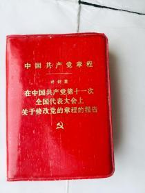 中国共产党章程--叶剑英在中国共产党第十一次全国代表大会上关于修改党的章程的报告(128开红塑料皮)