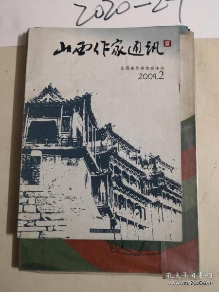 山西作家通讯2009年第2期