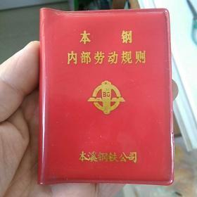 80年代红塑皮,《本钢内部劳动规则》。五讲四美三热爱、四有。