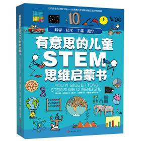 有意思的儿童STEM思维启蒙书