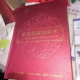 家庭健康知识库:盒装,含50张光盘50张面值15000千元的主题阅读卡)缺第五页2张光盘,