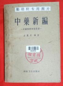 二手中药新编丘晨波编著1959年1版1印老版本中医旧书原版