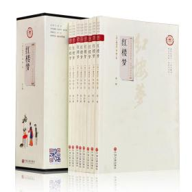 红楼梦(平装插盒 套装共8册)
