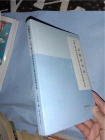 承继与创新 中国文学研究的再反思青年学者会议论文集