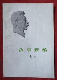 1973年《故事新編》 魯迅 著 人民文學出版社