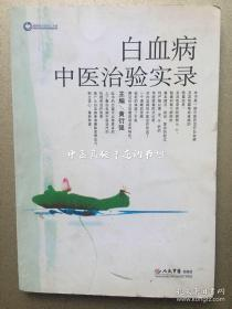 x白血病中医治验实录