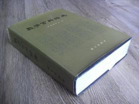 数学百科辞典
