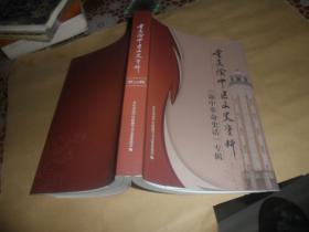重庆渝中区文史资料 第20辑(渝中革命史话专辑)