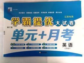 2020春 经纶学典 学霸提优大试卷  英语 三年级 下 (单元+月考)江苏专用 修订版