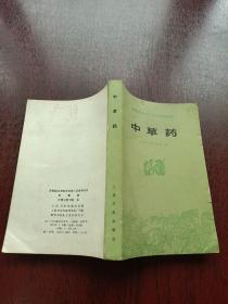 赤腳醫生和初學中醫人員參考叢書 中草藥