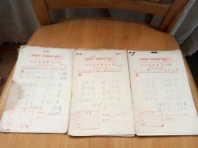 1968年峡江县老中医处方三本 共计80多份 处方记载了用药者姓名 性别 年龄 症状 用药处方
