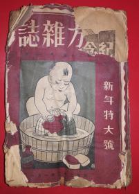 東方雜志 第30卷第1號 新年特大號(1933年 破爛不堪)