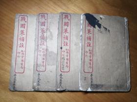 线装《战国策补注》四册全,上海锦章图书局仿宋影印本。石印线装。十分珍稀。