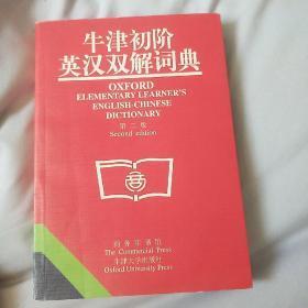 牛津初阶英汉双解词典:第二版