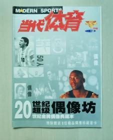 当代体育 月末版 20世纪超级偶像坊 1999年 NO.249 盘点20世纪体坛巨星 值得珍藏!