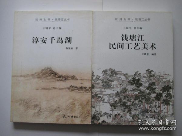 杭州全书钱塘江丛书:钱塘江民间工艺美术
