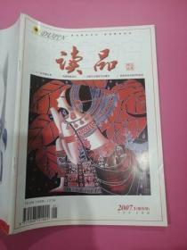 读品2007-01期、创刊号