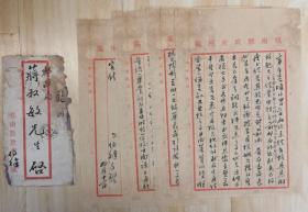民国27年用龙南县政府信笺及信封写给蒋叔敏的信