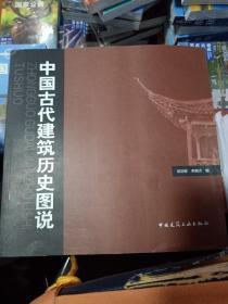 中國古代建筑歷史圖說