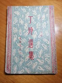 《丁玲选集》丁玲著,丁玲的短篇小说和散文的精选本。绿杨书局刊行