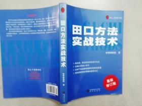 田口方法实战技术(作者签名赠书)