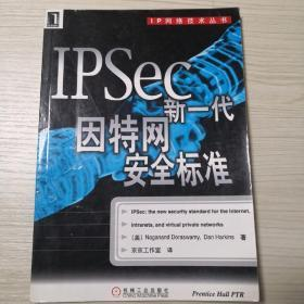IPSec:新一代因特网安全标准
