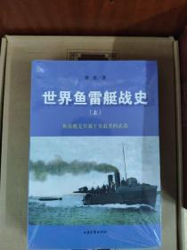 世界鱼雷艇战史