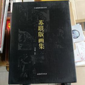 苏联版画集(精装珍藏版)