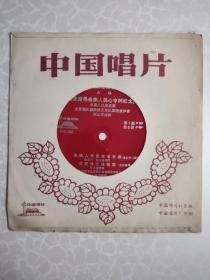 中国唱片:各族人民歌唱毛主席