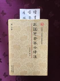 三国志全本今译注(1—3册)