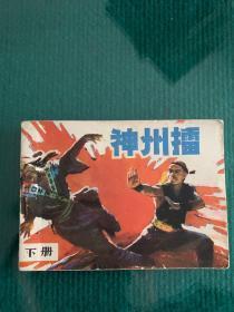 连环画:神州擂(下)