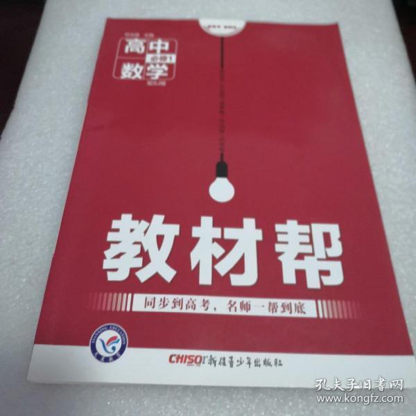天星教育·2017教材帮:高中数学(必修1 SJ  苏教版)