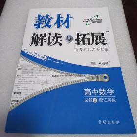 教材解读与拓展:高中数学(必修2 北师大版 2015年秋季)