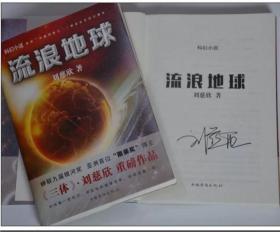 流浪地球 刘慈欣签名本