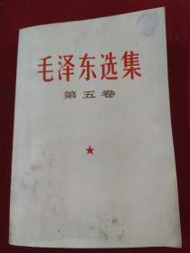 毛泽东选集笫五卷,完整,但有水渍和污渍,品相自定