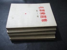 毛泽东选集 第1-4卷 竖版繁体