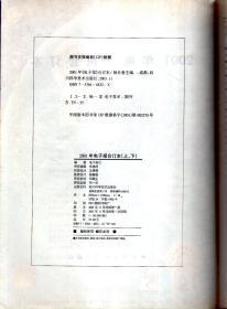 2001年电子报合订本.下