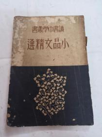 民国版:读书中学丛书---小品文精选(书前后皮,棱破,内容完整,书以图片为准)