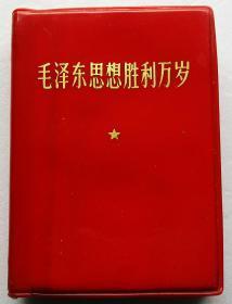 毛泽东思想胜利万岁(有林题)