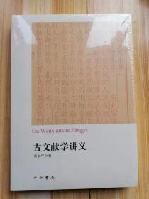 货号:金286  古文献学讲义(全新未拆封)