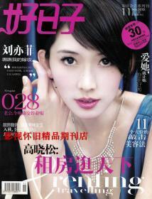 好日子 2010年11期(全新)  刘亦菲孙悦