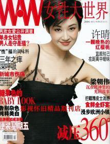 女性大世界 2004年4期(全新) 许晴专访
