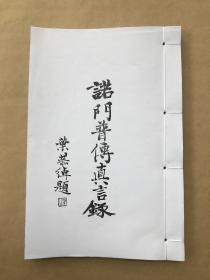 诺门普传真言录(16开线装一册全,1937年铅印本),后附大白伞盖护国息灾法会念诵仪轨、金刚上师西康诺那呼图克图佛学问答开示录。藏密,