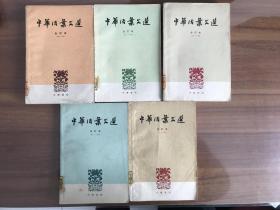 中華活頁文學選合訂本1-5