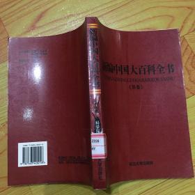 新编中国大百科全书(B卷)