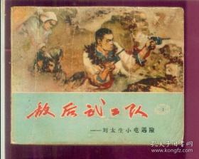 敌后武工队第1集(李天心绘画连环画,1965年一版5印)*